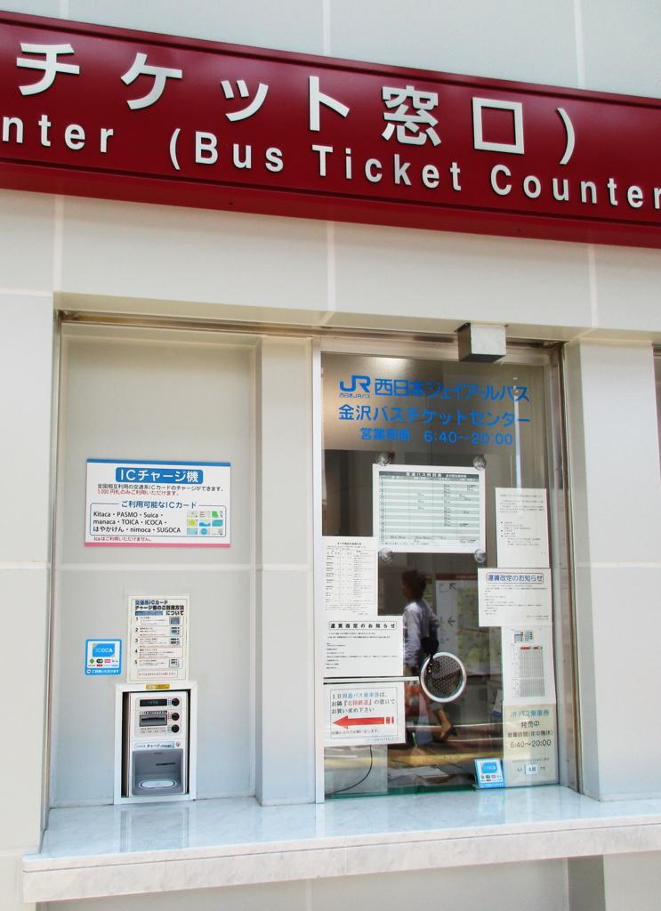 西日本JRバス金沢バスチケットセンターとICOCAチャージ機