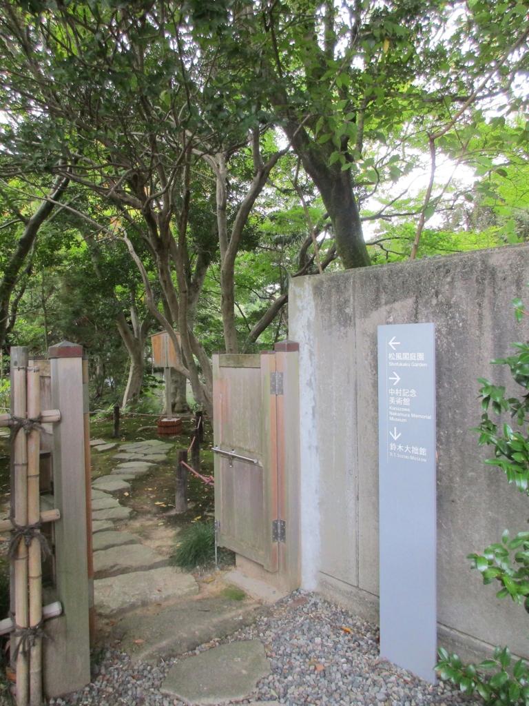 鈴木大拙館奥になる松風閣庭園の入口(金沢市)