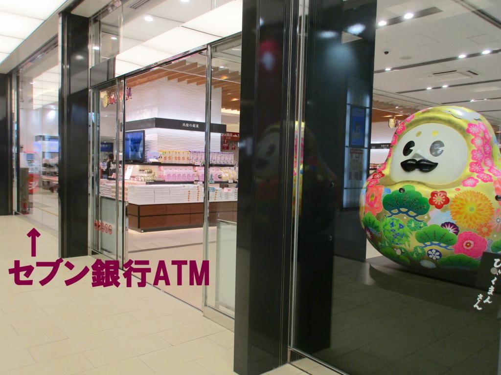 金沢駅Rintoのセブン銀行ATMは観光案内所の「ひゃくまんさん」の並び