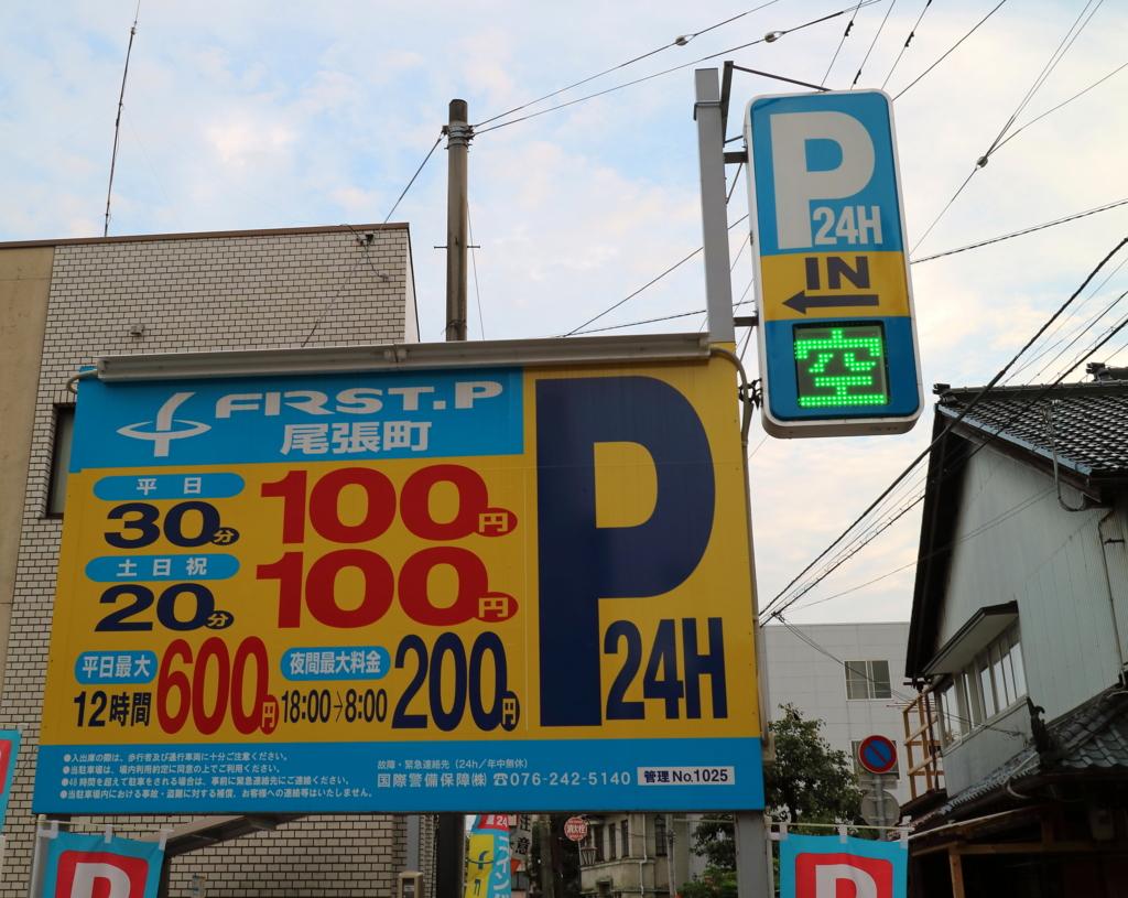 ファーストパーキング尾張町(ひがし茶屋街周辺で最大規模23台の駐車場)