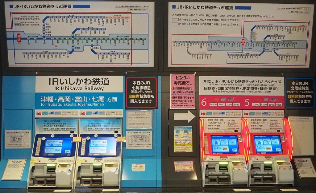 金沢駅在来線の券売機(新幹線と在来線の間のもの全台がICOCA,Suicaなどチャージ可)