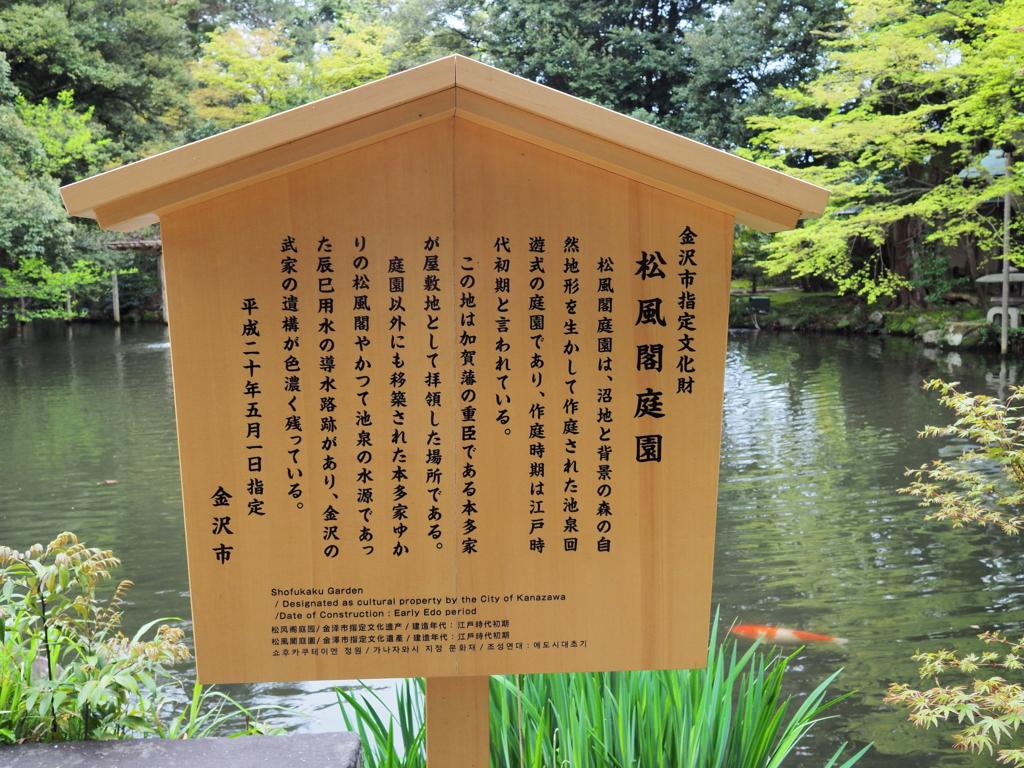 松風閣庭園(金沢市本多町)の案内