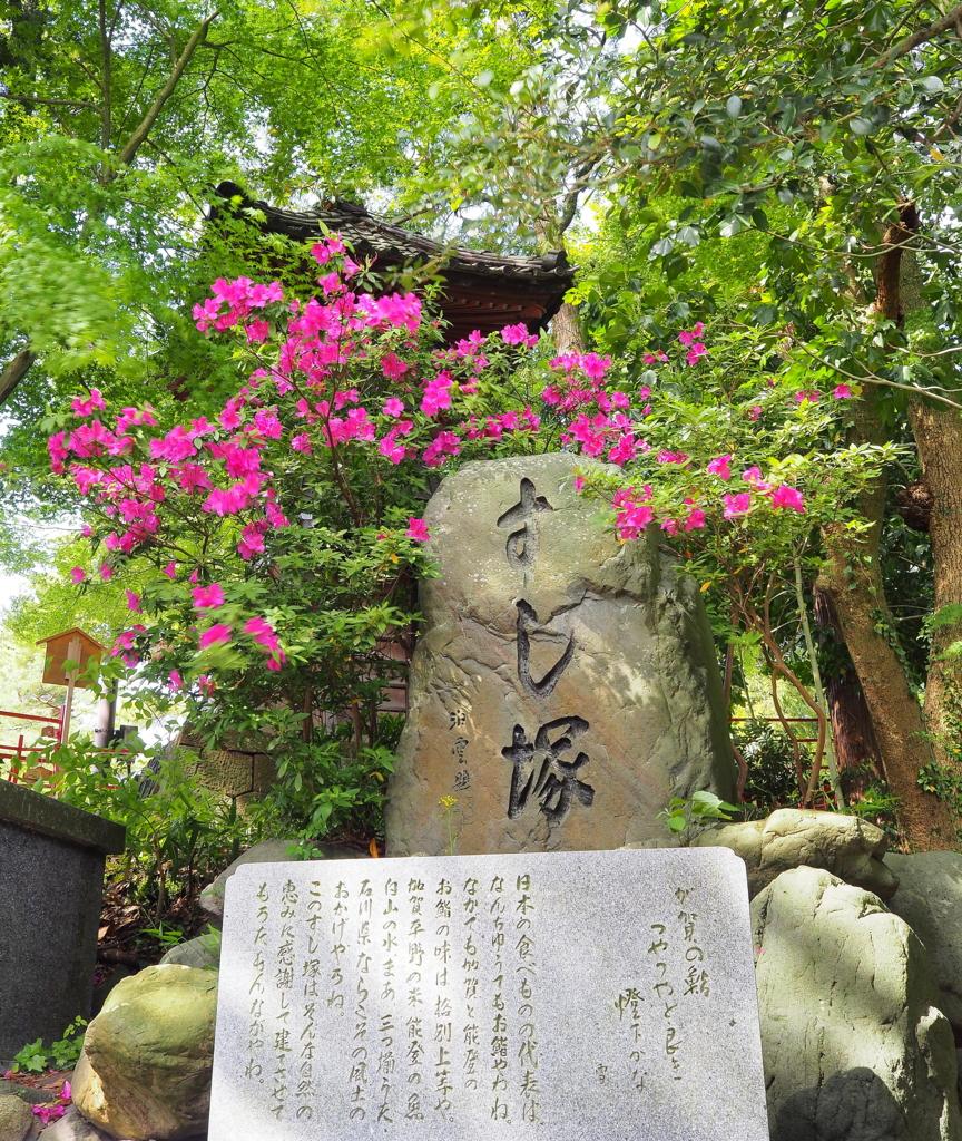 すし塚(金沢市の石浦神社)