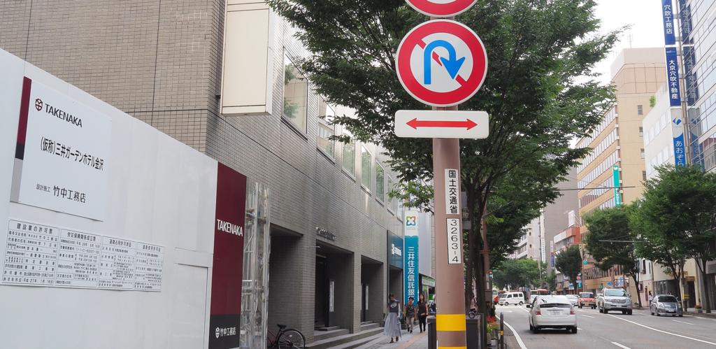 三井ガーデンホテル金沢の建設現場