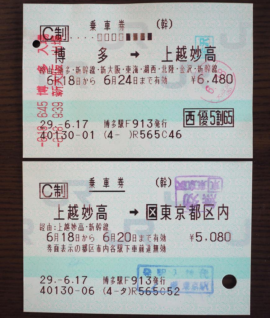 JR西日本の株主優待で割引額が大きくなる博多―新大阪―金沢―上越妙高の乗車券