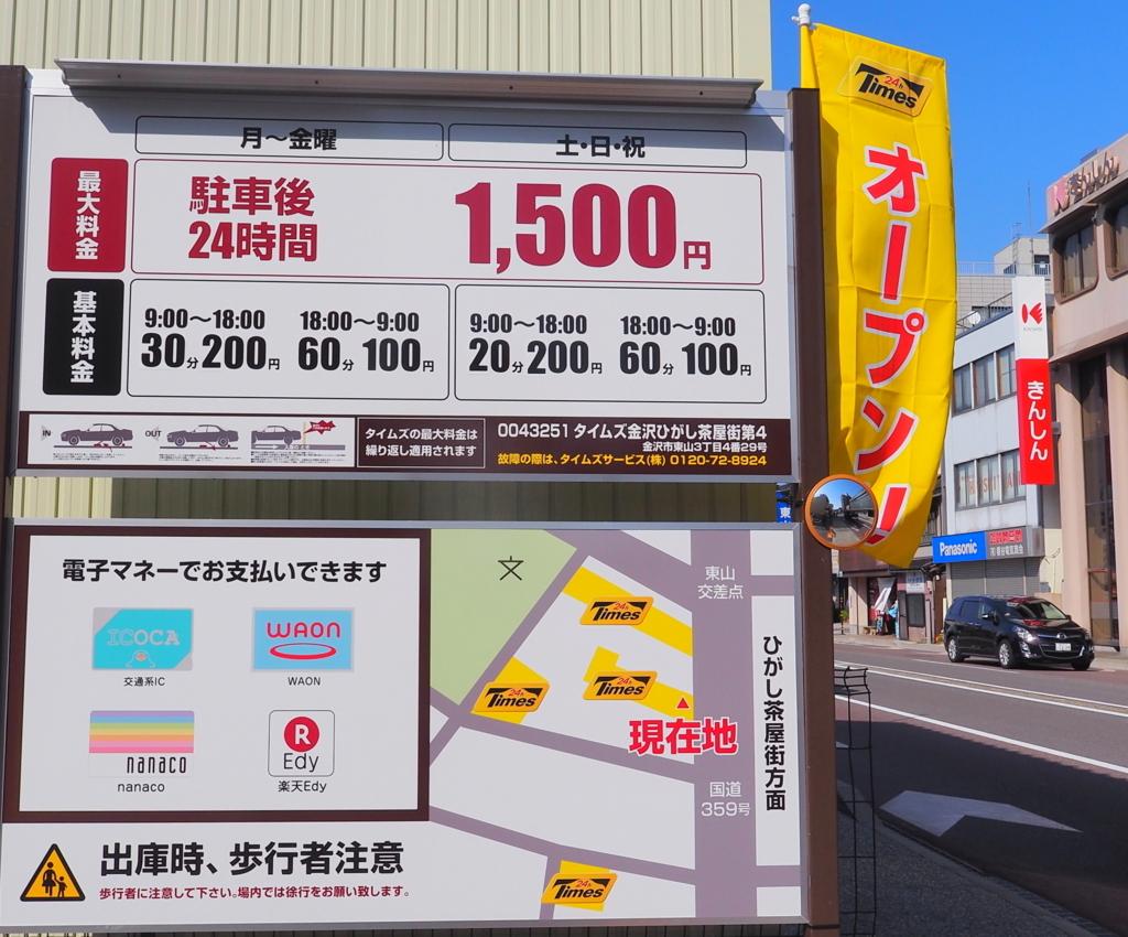 タイムズ金沢ひがし茶屋街第4