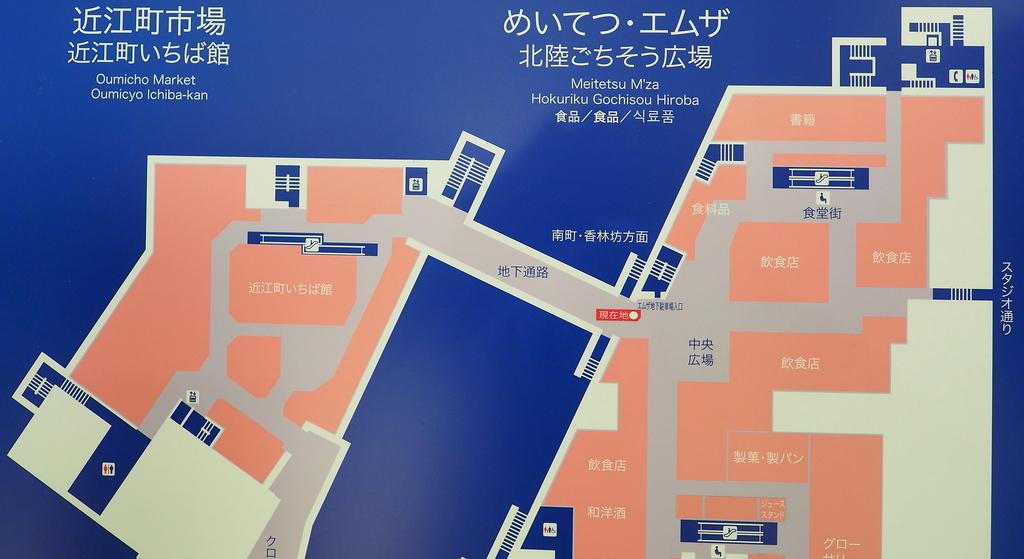 近江町市場とめいてつエムザ(スターバックスやANAホリデイ・イン金沢スカイなど)とは地下で接続