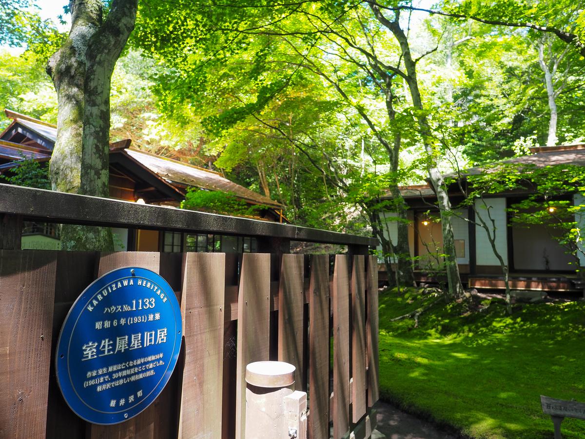 室生犀星の旧居である軽井沢室生犀星記念館の銘板(1931年昭和6年の建築)