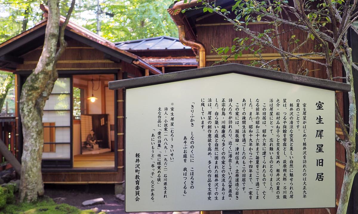 室生犀星旧居にある軽井沢町の銘文