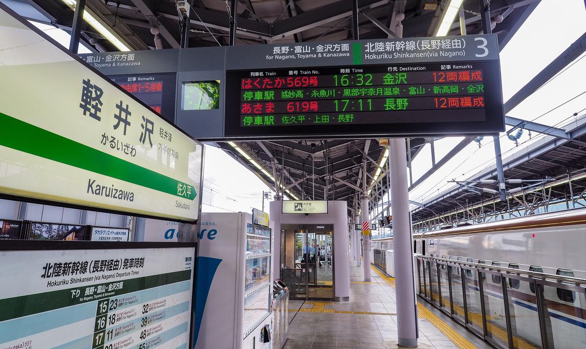 軽井沢から金沢への北陸新幹線はくたか号