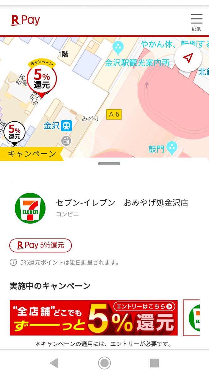 金沢駅のおみやげ処・えきべん処はレジがセブンイレブンと同様で,QRコード決済(楽天Pay)などのキャンペーンもセブン同様に適用されることがある。