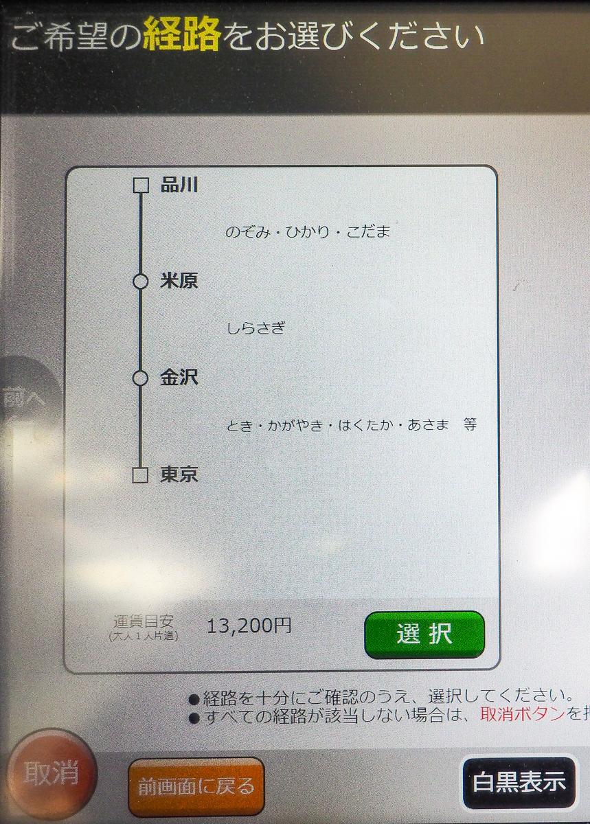 経路を,品川→東海道新幹線→米原→福井→金沢→北陸新幹線→東京と入力する