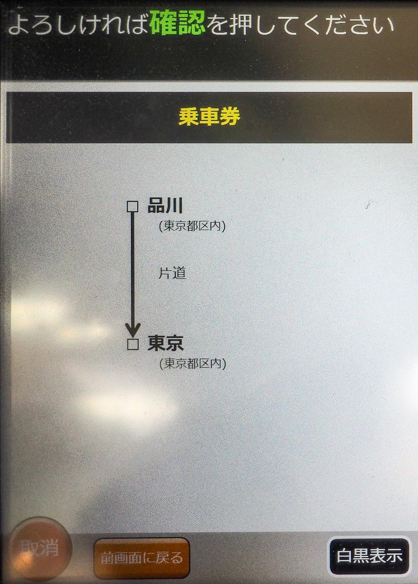 品川→東海道新幹線→米原→福井→金沢→北陸新幹線→東京という乗車券も,東京都区内→東京都区内の乗車券となる。