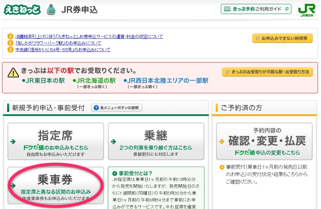 えきねっとPC版では乗車券単独でも購入できる。