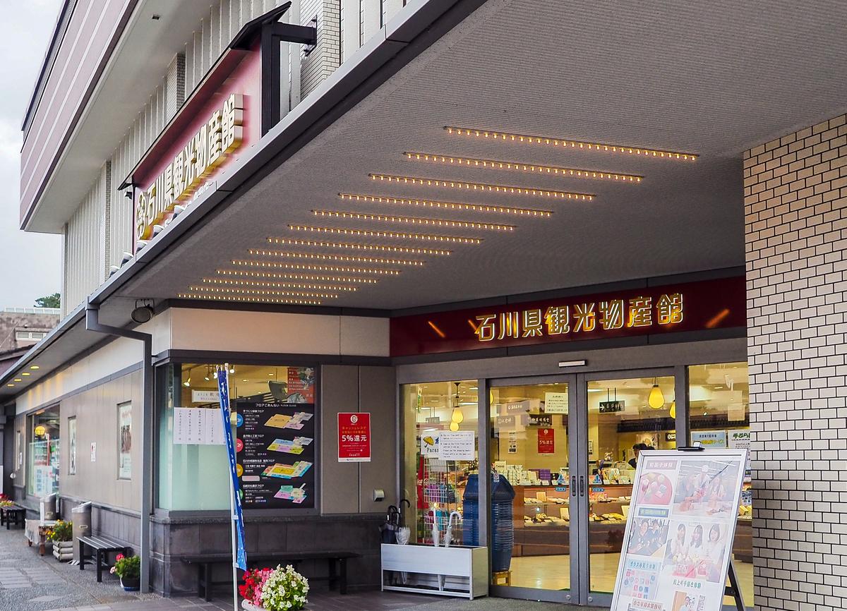 おみやげを集めた石川県観光物産館(金沢市兼六園下)は国の5%ポイント還元が適用される。