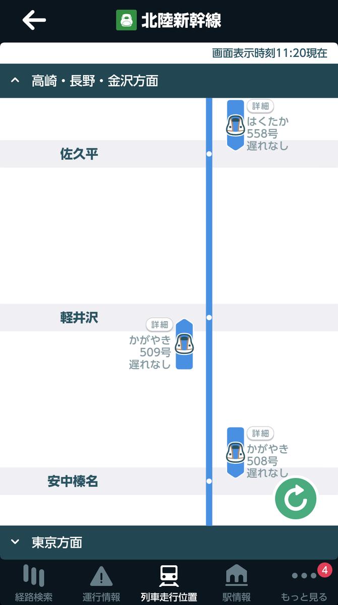 JR東日本アプリの列車走行位置画面(北陸新幹線)