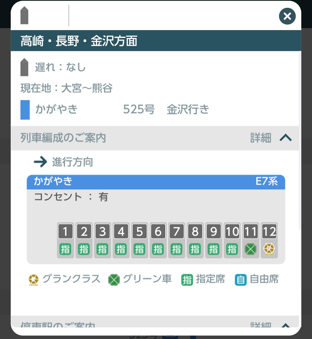 JR東日本アプリの列車走行位置表示>列車詳細から編成E7系がわかる