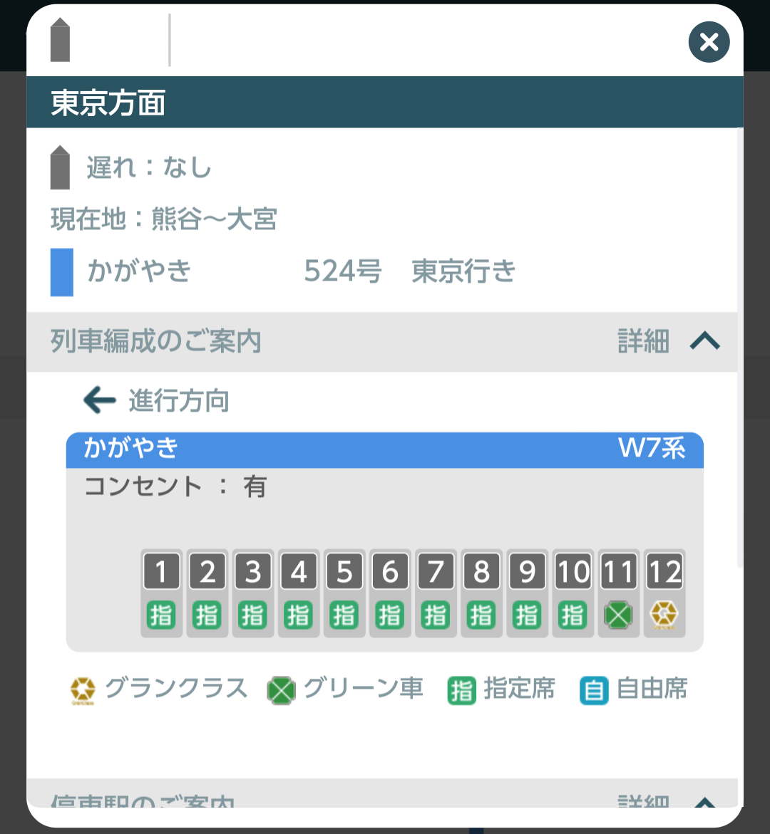 JR東日本アプリの列車走行位置表示>列車詳細からわかる編成W7系