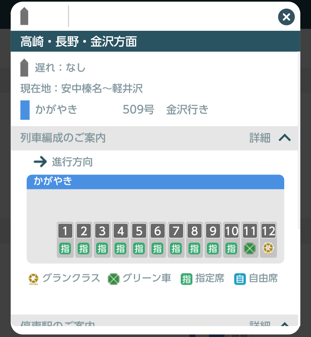 JR東日本アプリの列車走行位置表示>列車詳細から編成表示がないと、新潟車両センターの応援編成