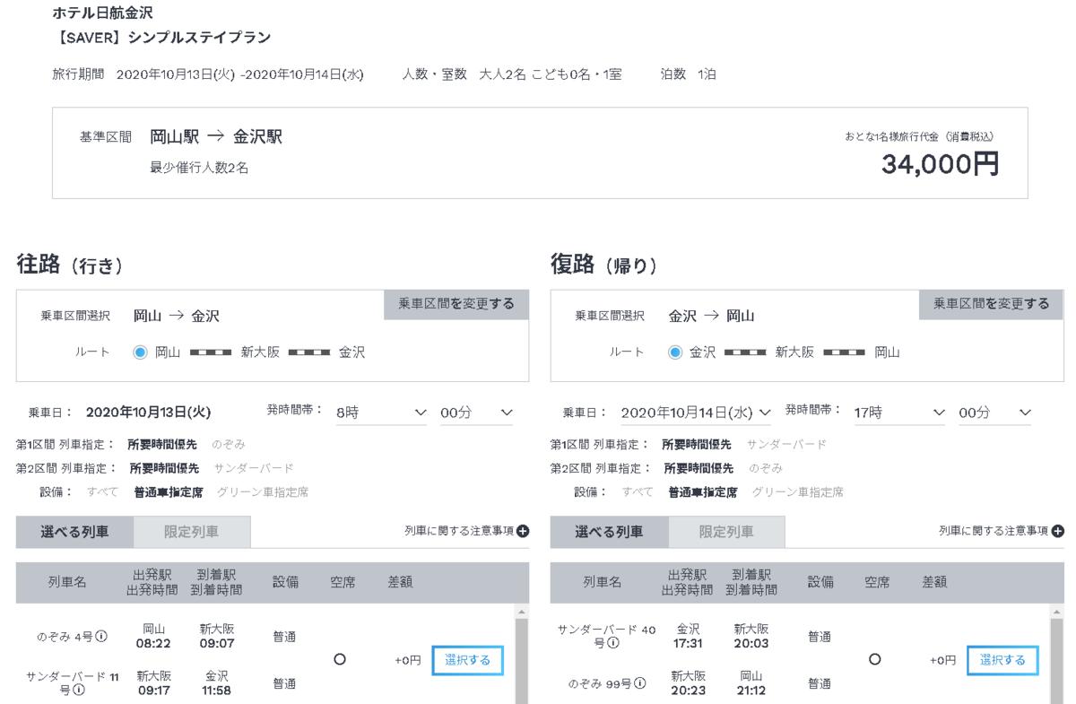 JTBダイナミックパッケージツアーでは,乗り換えが必要な岡山→金沢のツアーもとれる。