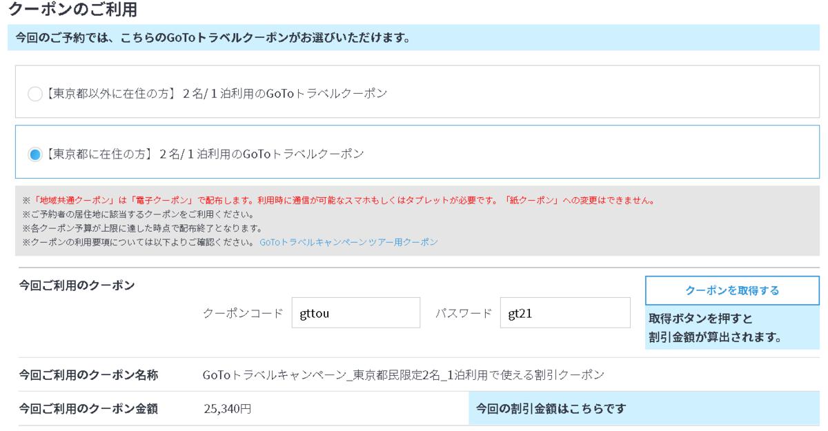 JTBダイナミックパッケージツアーでのGo To割引の適用例