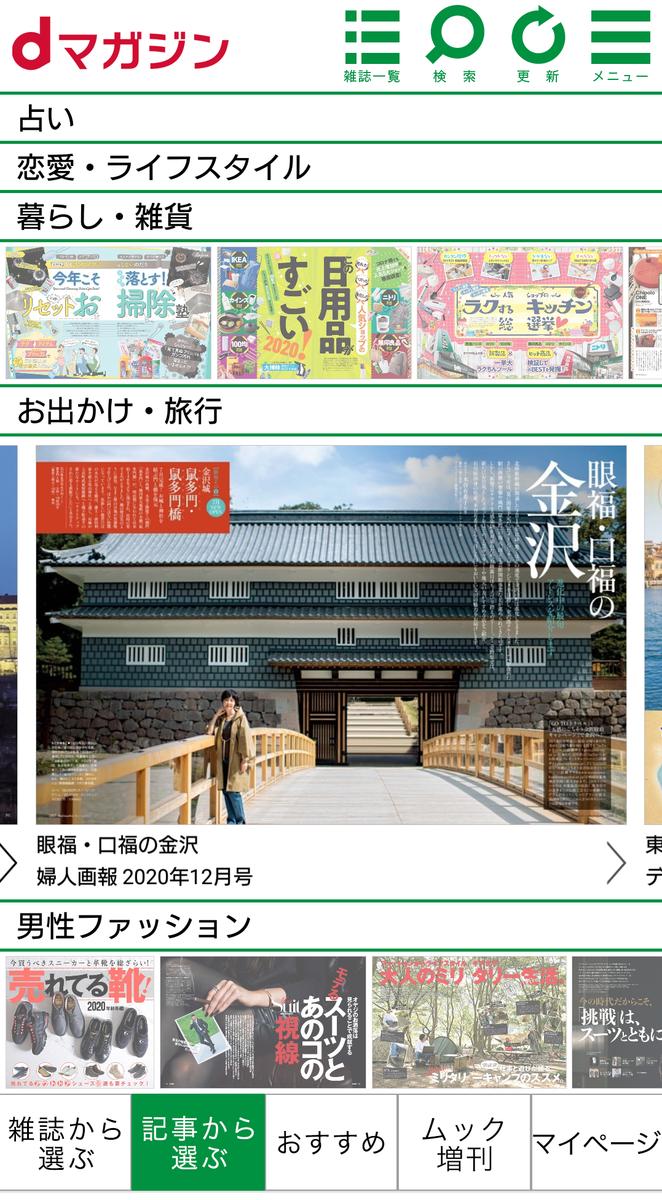 家庭画報の金沢旅行の記事