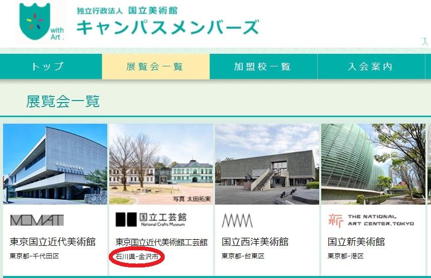金沢市の国立工芸館は首都圏の多くの大学生と教職員が無料で入れるキャンパスメンバーズ制度がある