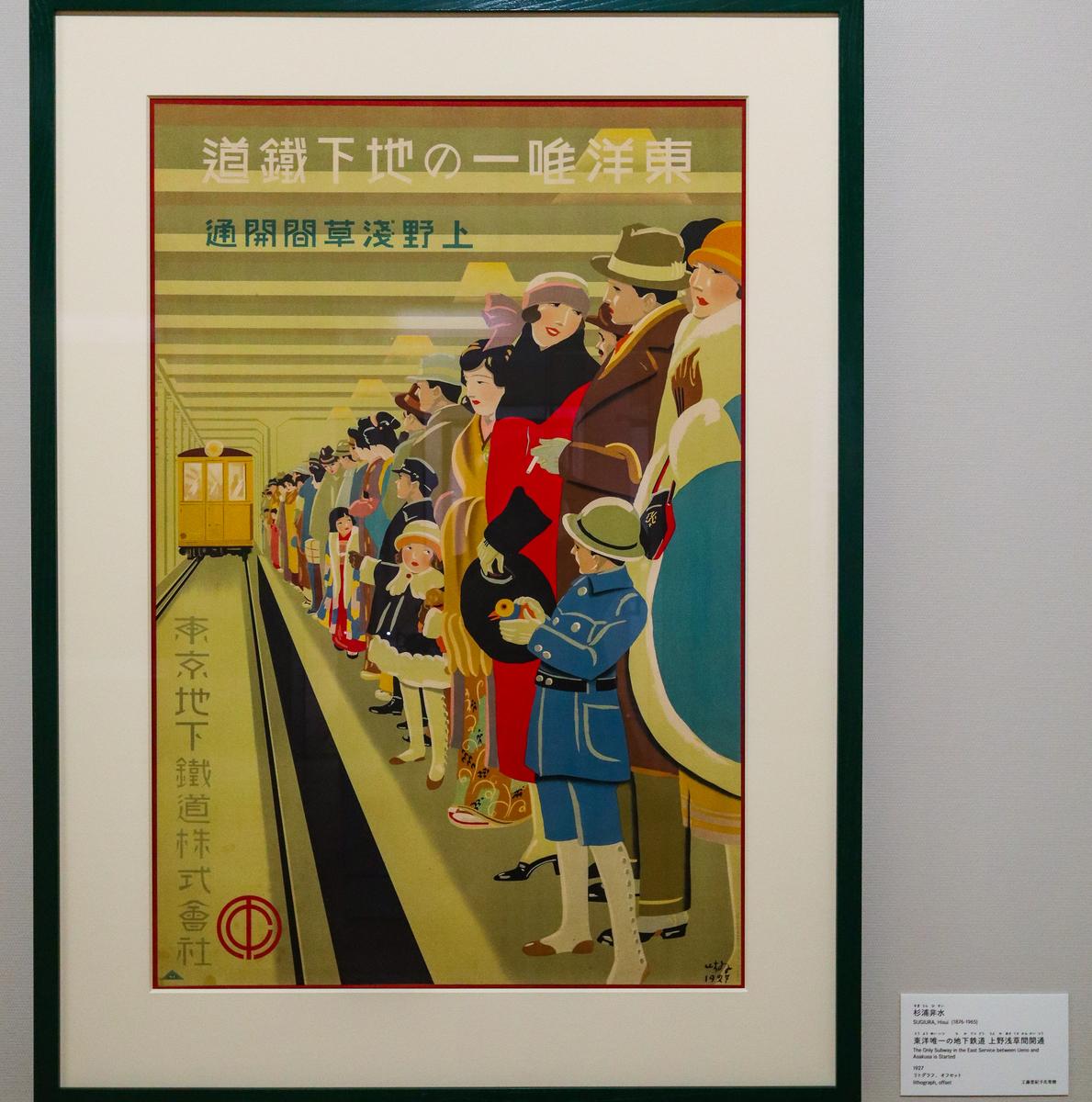 杉浦非水、東洋唯一の地下鉄道 上野浅草間開通、1927年