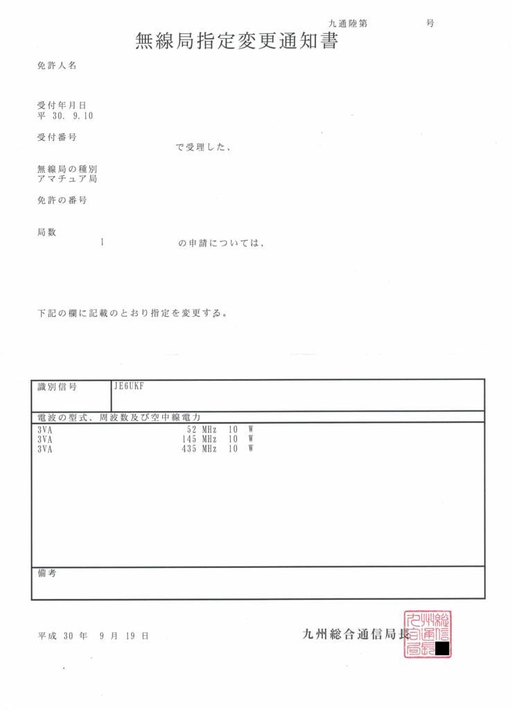 図4 無線局指定事項変更通知書