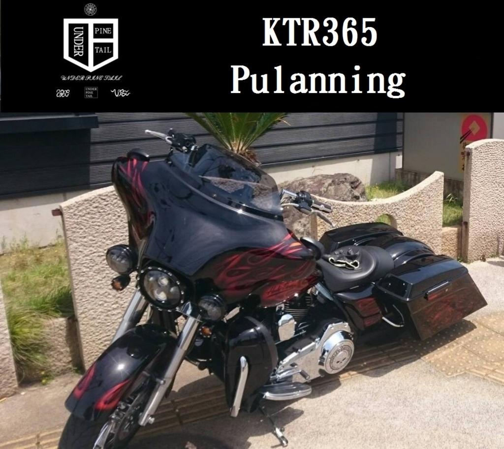 f:id:KTR365:20170324234233j:plain