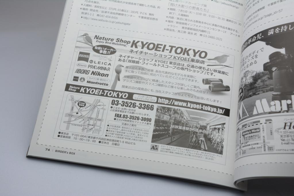 f:id:KYOEI-TOKYO:20160614143935j:plain