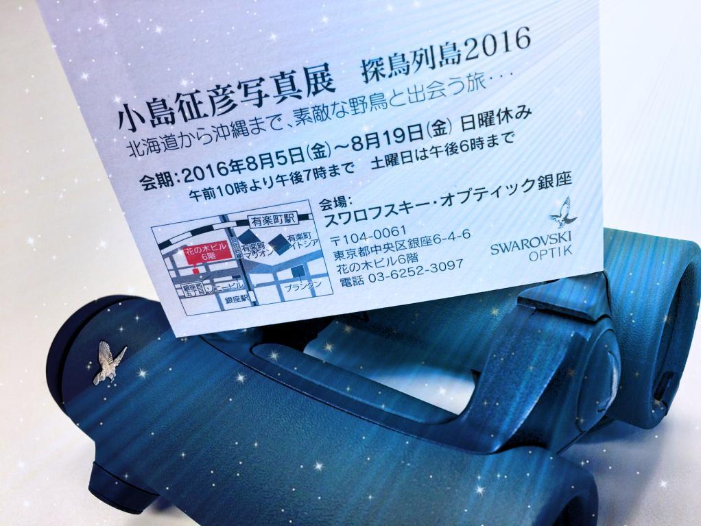 f:id:KYOEI-TOKYO:20160803152458j:plain