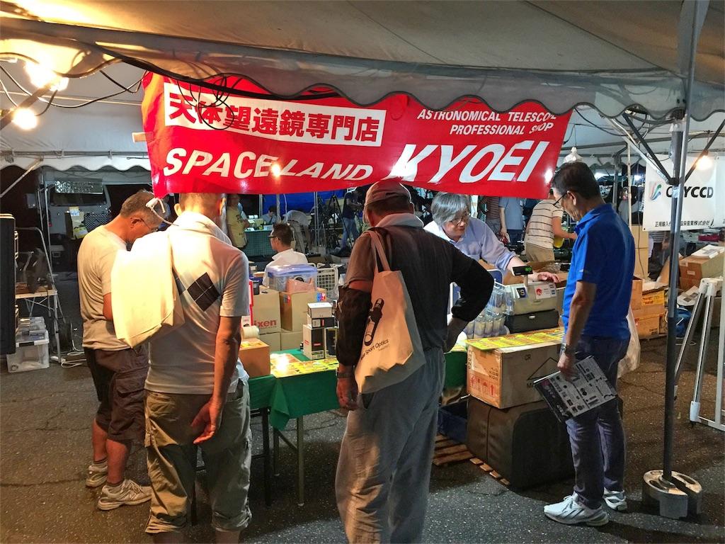 f:id:KYOEI-TOKYO:20170728215752j:image