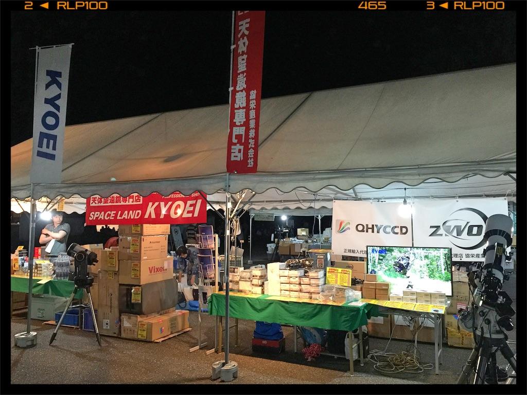 f:id:KYOEI-TOKYO:20170729223945j:image