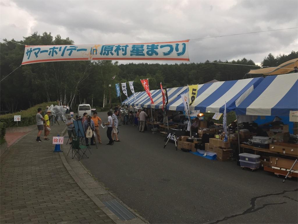 f:id:KYOEI-TOKYO:20170804201216j:image