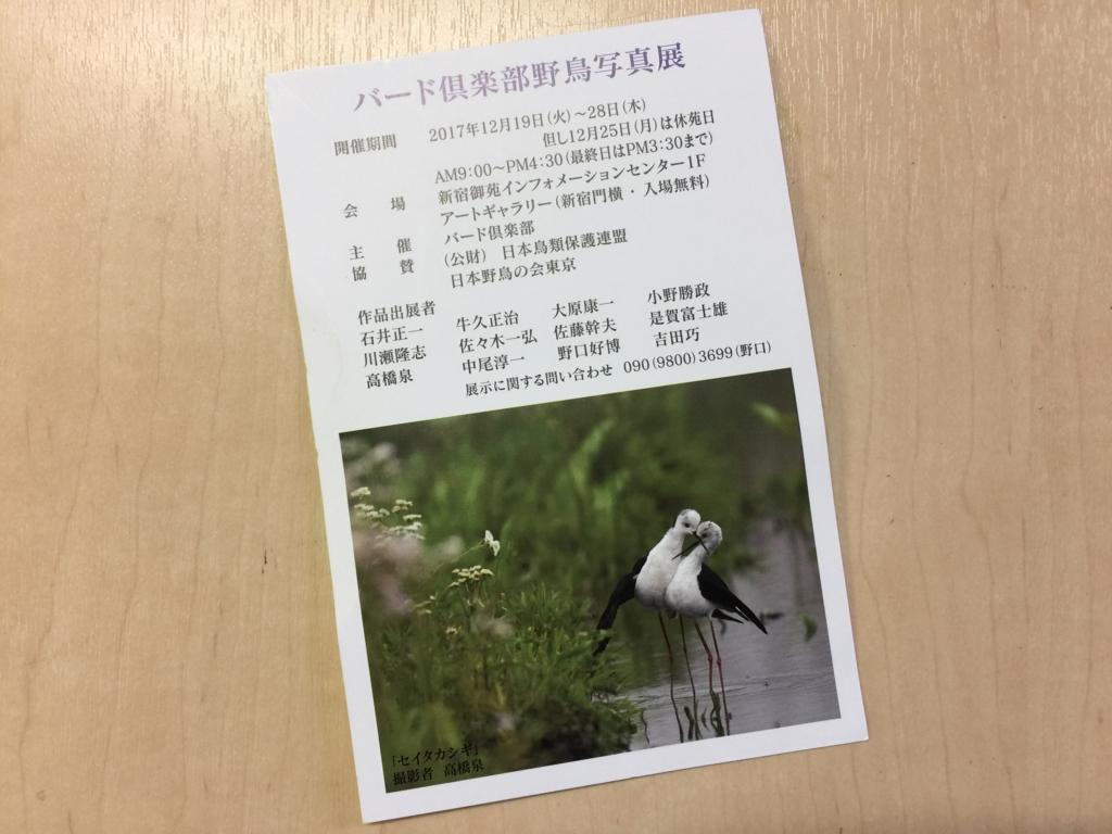 f:id:KYOEI-TOKYO:20171228170121j:plain