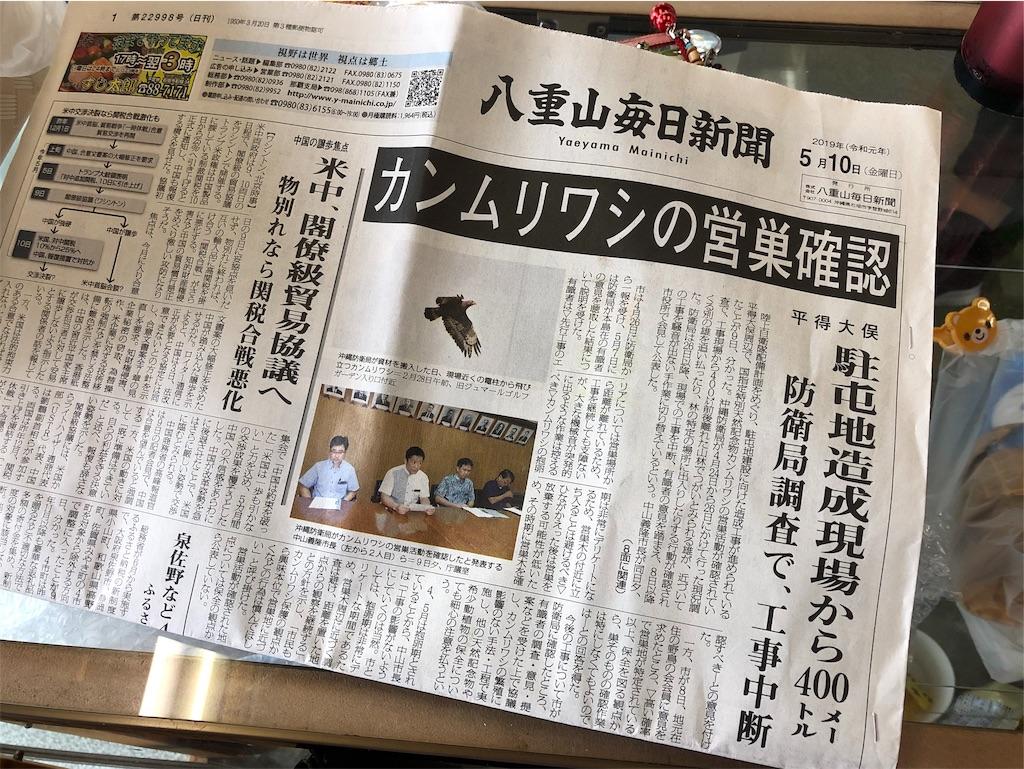 f:id:KYOEI-TOKYO:20190513214157j:image