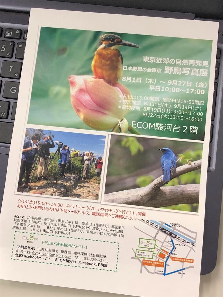 f:id:KYOEI-TOKYO:20190801194927j:image