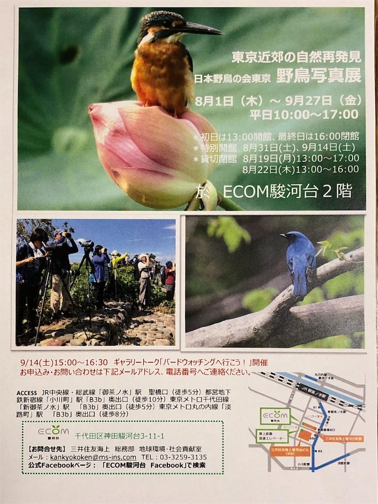 f:id:KYOEI-TOKYO:20190830110839j:image