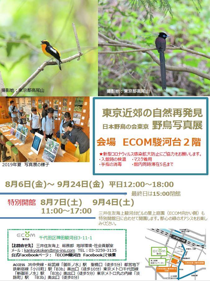 f:id:KYOEI-TOKYO:20210707113701j:plain