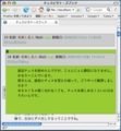 [sh][ruby][Mac][自作][公開]Firefox 2ch Script