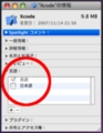 [mac][Cocoa]Xcode