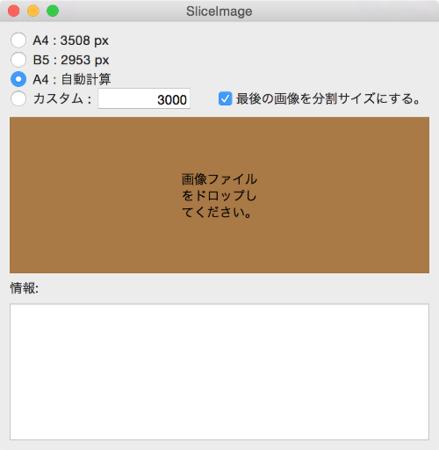 [mac][公開]