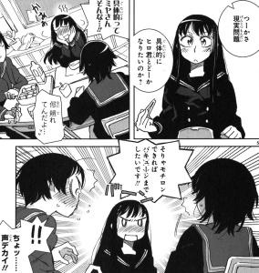 夕日ロマンス (カトウハルアキ) ...