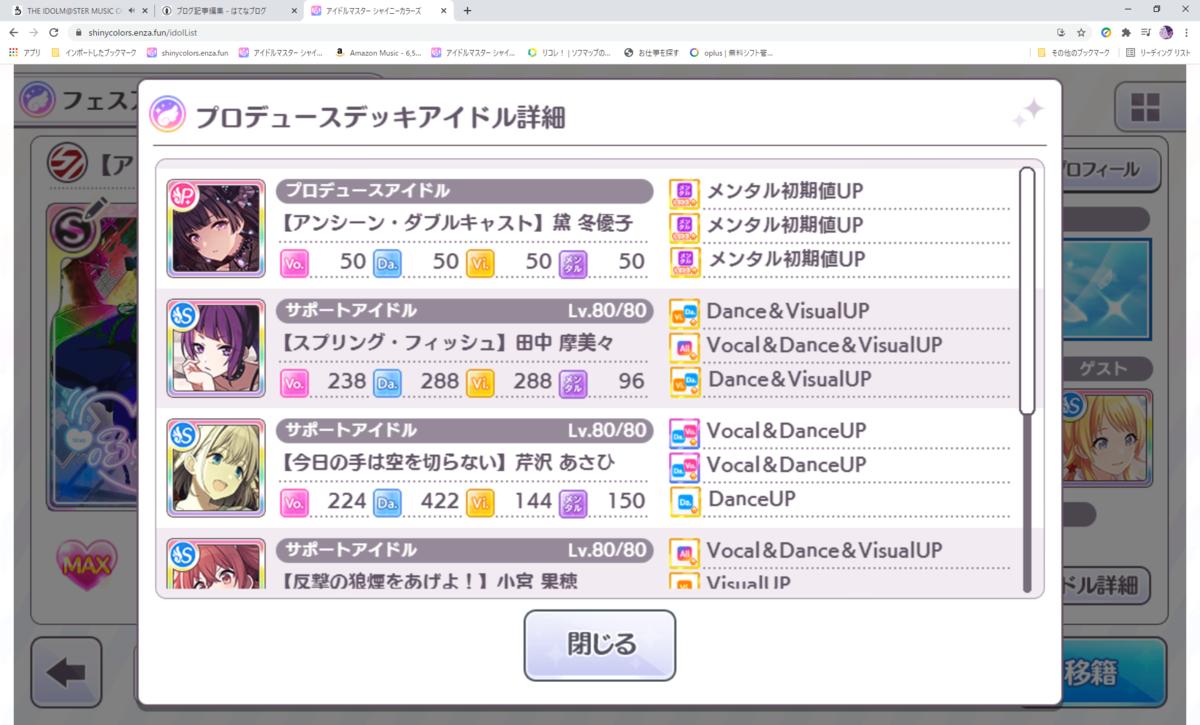 f:id:K_Naikana:20210421224444p:plain
