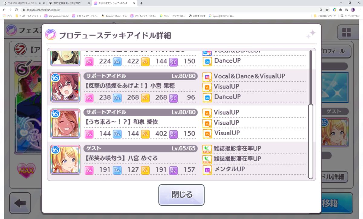 f:id:K_Naikana:20210421224529p:plain