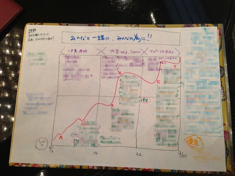 写真_2014-09-06_11_47_37