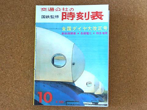 復刻発売された日本交通公社の「国鉄時刻表 1964年10月号」の表紙