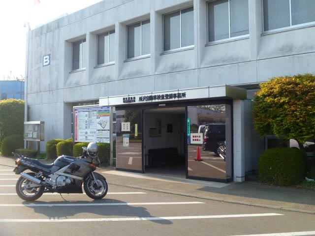 陸運局こと所沢自動車検査登録事務所のB館の前に停めたバイク