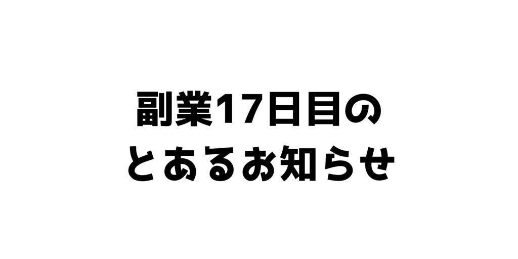 f:id:Ka_neko:20180726000014p:image